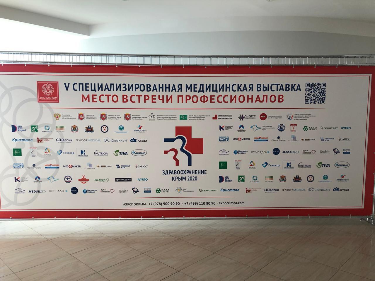 Выставка Здравоохранение. Крым 2020