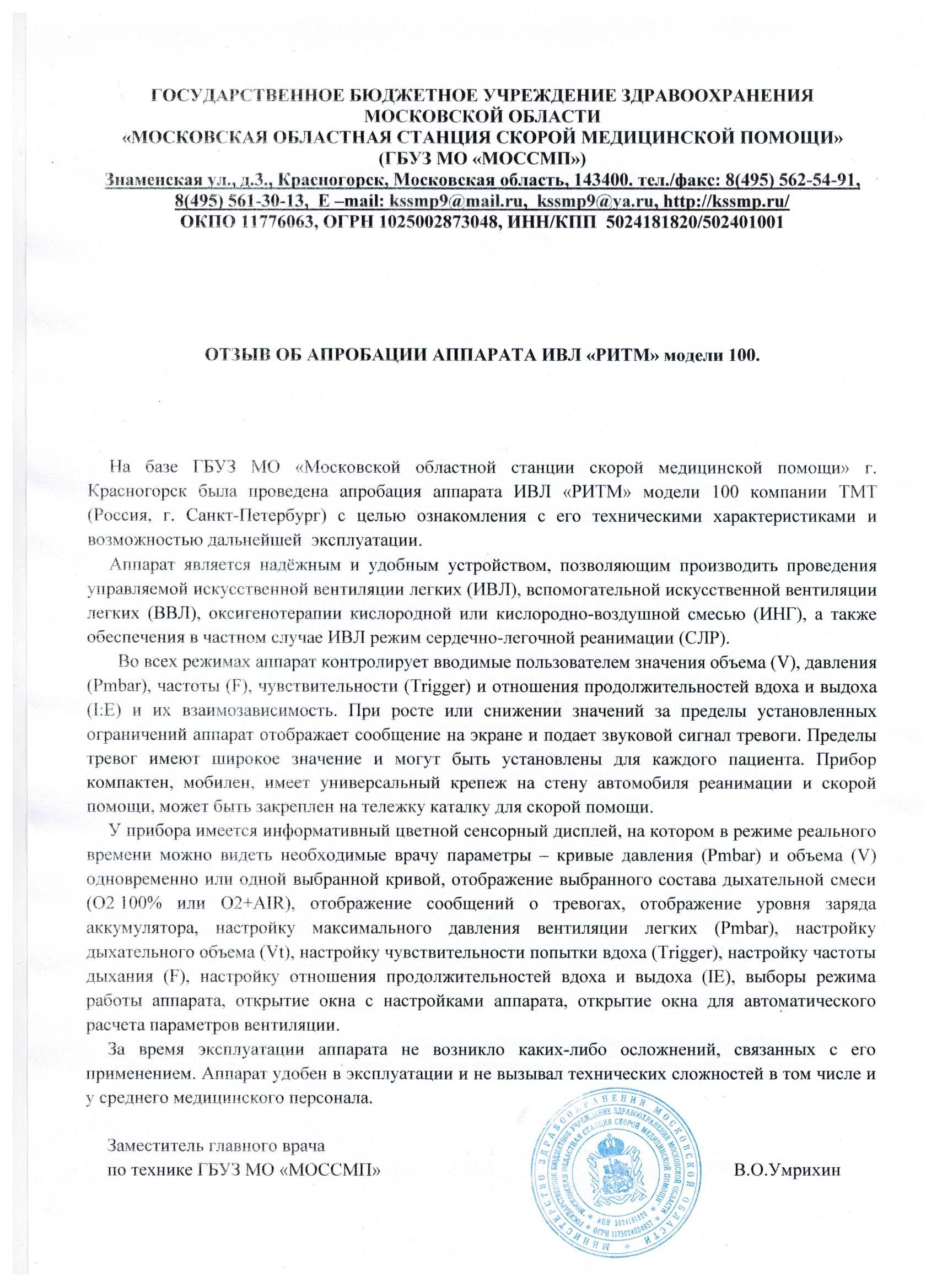 Отзыв об аппарате ИВЛ РИТМ 100 от Москвоской станции скорой медицинской помощи