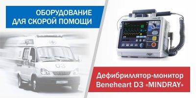 Оборудование для скорой помощи - дефибриллятор-монитор Beneheart D3 MINDRAY
